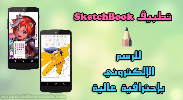 تحميل برنامج sketchbook pro للاندرويد