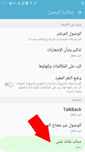 الان تطبيق سناب شات بلس يملك اذن الوصول الى برنامج سناب شات