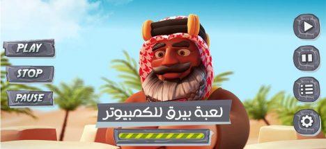 تحميل لعبة بيرق للكمبيوتر TRIBAL MANIA 2019 كلاش رويال العربية من خلال بلوستاك مجانا