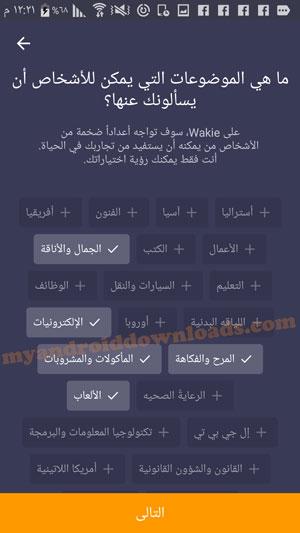 كيفية الاختيار من بين الموضوعات المختلفة - تحميل برنامج ويكي للمكالمات