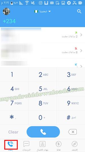 كيفية إجراء مكالمة صوتية مجانية - whatscall - مكالمات مجانية عالمي