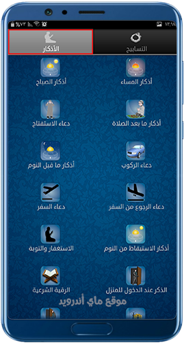 أذكاري اليومية في برنامج أذكار azkari