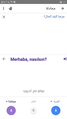 ترجمة المحادثات من التركي للعربي وبالعكس