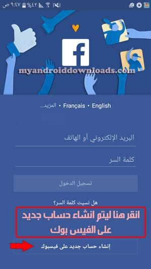 الخطوة رقم (1)انشاء حساب فيس بوك جديد عربي بدون رقم الهاتف 2017 create new facebook account