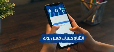 انشاء حساب فيس بوك جديد عربي  بدون رقم الهاتف 8 خطوات تسجيل فيس بوك جديد لاول مرة 2017
