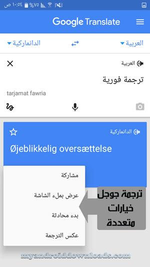 تحكم في الترجمة كتابة من خلال ترجمة جوجل بالصوت danish arabic translator