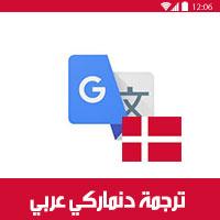تحميل برنامج ترجمة دنماركي عربي ترجمة جوجل المترجم الفوري 2017