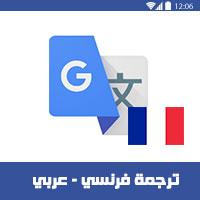 تحميل برنامج ترجمة من الفرنسية الى العربية مجانا