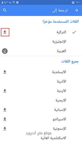 تنزيل حزمة اللغة التركية في برنامج ترجمة تركي عربي بدون نت
