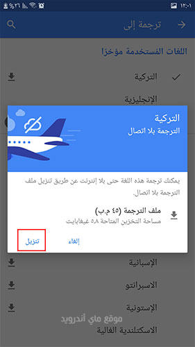 تحميل برنامج ترجمة تركي عربي بدون نت