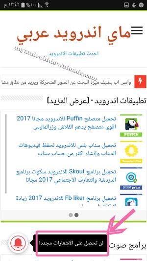 تم انهاء الاشتراك في تنبيهات موقع ماي اندرويد عربي