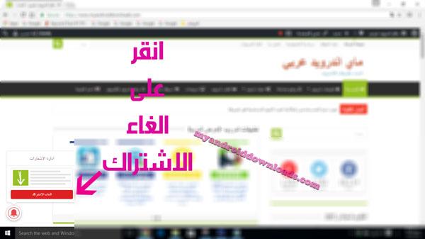 الخطوة (1)انقر على رمز التنبيهات في اسفل الشاشة
