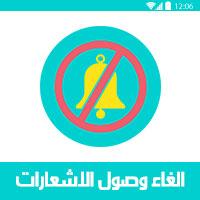 الغاء وصول الاشعارات و التنبيهات موقع ماي اندرويد عربي