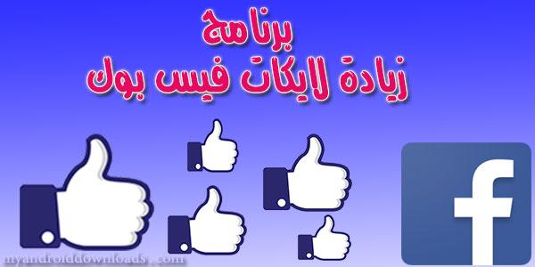 fb liker برنامج لزيادة لايكات فيس بوك للاندرويد