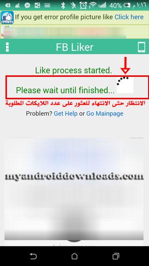 الخطوة 7 اثناء انتظار برنامج fb liker للحصول على لايكات بعد تحميل برنامج fb liker للاندرويد
