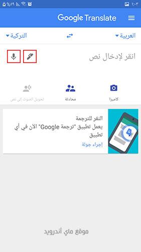 برنامج ترجمة جوجل للترجمة من التركية للعربية