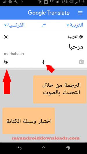 خيارات ادخال نص الترجمة في برنامج ترجمة جوجل
