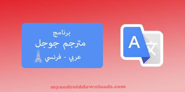 ترجم اي نص من خلال برنامج ترجمة من الفرنسية الى العربية