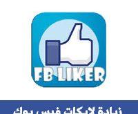 تحميل برنامج fb liker للاندرويد 2018 زيادة لايكات فيس بوك