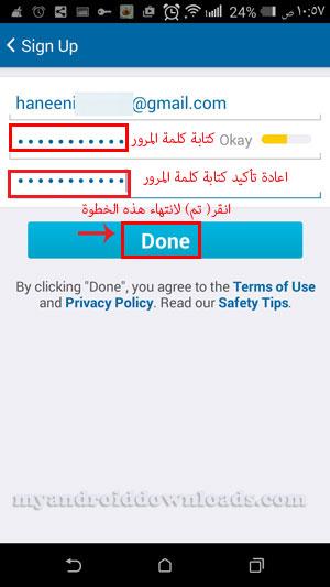 الخطوة3 كتابة كلمة المرور الخاصة بك