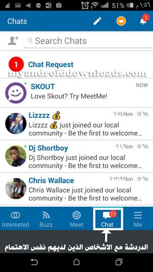 الدردشة مع اشخاص لديهم نفس الاهتمام بعد تحميل برنامج SKOUT للاندرويد