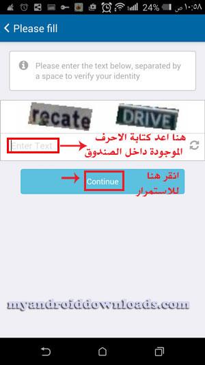 الخطوة 4 اعادة كتابة النص لمزيد من الخصوصية مع برنامج skout عربي