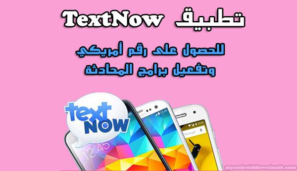 تحميل برنامج textnow للاندرويد برابط مباشر