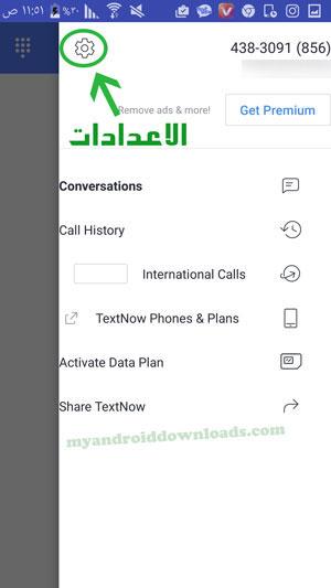 اعدادات برنامج TextNow للاندرويد
