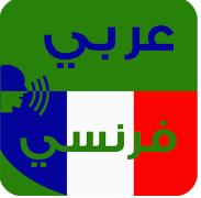 قاموس عربي فرنسي _ تحميل برنامج ترجمة من الفرنسية الى العربية مجانا