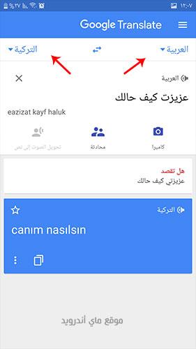 برنامج ترجمة عربي تركي