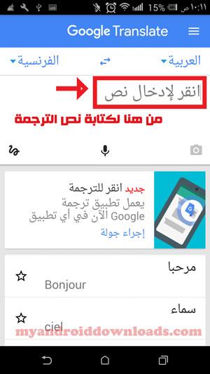 كيفية ادخال نص الترجمة بعد في تحميل برنامج ترجمة من الفرنسية الى العربية مجانا