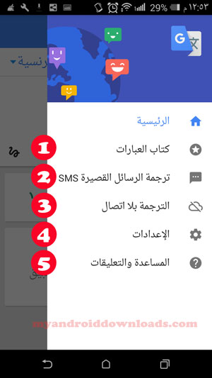 خيارات ترجمة جوجل بعد تحميل برنامج ترجمة من الفرنسية الى العربية مجانا