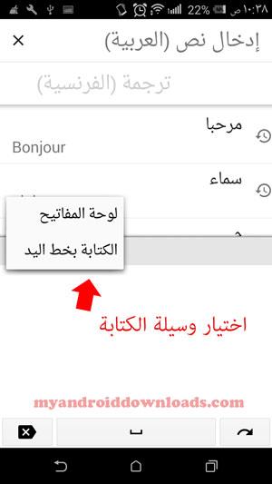 اختيار الوسيلة لادخال نص الترجمة فرنسي عربي والعكس
