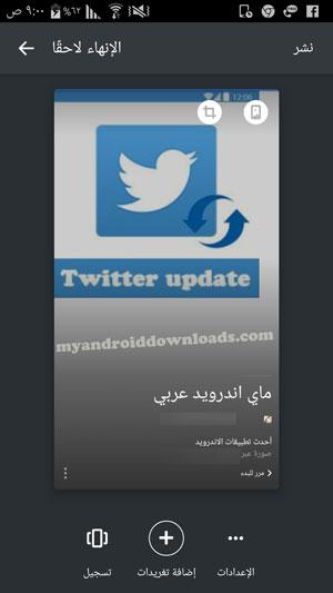 طريقة إضافة صورة وكتابة وصف وإضافة عنوان في تحديث تويتر الجديد