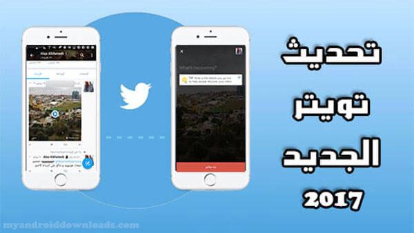 تحديث تويتر الجديد 2017