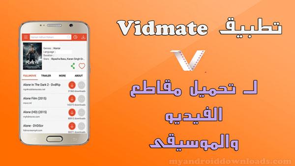 تحميل برنامج vidmate مجانا برنامج تحميل مقاطع الفيديو والموسيقى مجانا للجوال