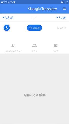 الترجمة من خلال الصوت في برنامج ترجمة تركي عربي