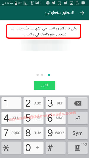 إدخال كلمة المرور في تحديث برنامج الواتس اب الجديد