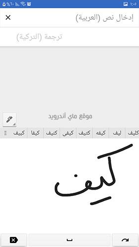 الترجمة من خلال خط اليد في برنامج ترجمة تركي عربي