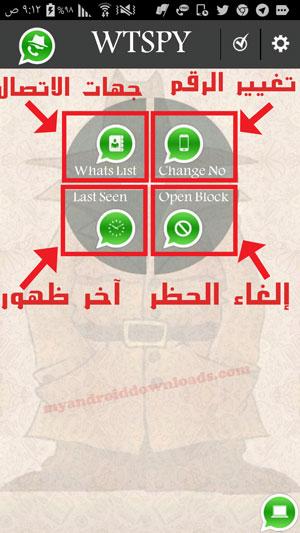 4 من خيارات برنامج تجسس WtSpy