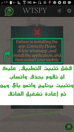 رسالة تخبرك بـ فشل تثبيت التطبيق بعد كتابة كود برنامج WtSpy