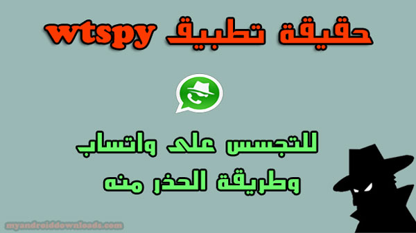 تحميل برنامج wtspy برابط مباشر للاندرويد
