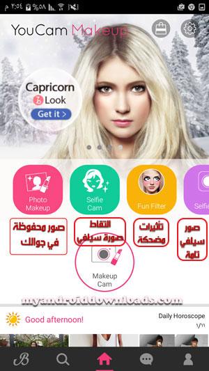 الشاشة الرئيسية لبرنامج youcan makeup
