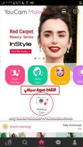 يتيح لك برنامج يوكام ميك اب اجراء تعديلات على الصورة فور التقاطها مباشرة من خلال selfie cam