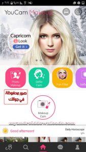 يمكنك من خلال الشاشة الرئيسية في برنامج youcom makeup العمل على اختيار صورة محفوظة لديك لاجراء التعديلات عليها