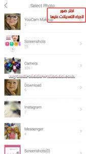 تستطيع اختيار اياً من الصور التي في ذاكرة هاتفك لاجراء التعديلات عليها
