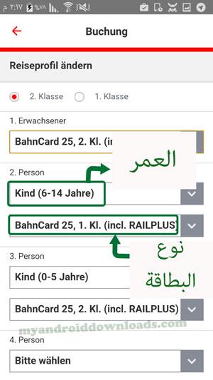 تحديد عمر المرافقين في السفر ونوع بطاقة السفر بعد تحميل برنامج قطارات المانيا للاندرويد