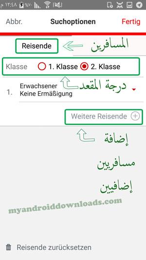 تحديد درجة المقعد وإمكانية إضافة مسافرين في برنامج قطارات المانيا
