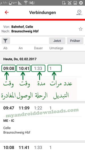 تفاصيل إحدى الرحلات لحجز قطار المانيا