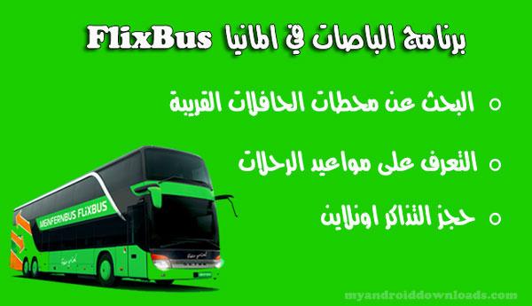 احصل على تفاصيل الرحلات عبر الحافلة بعد تحميل برنامج الباصات في المانيا للاندرويد
